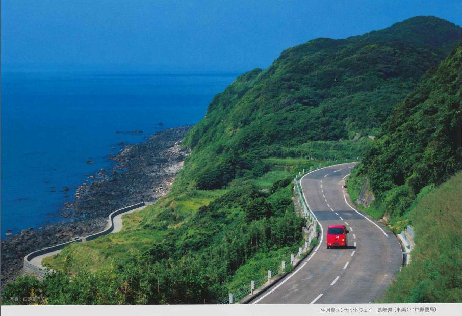 日本郵便カレンダーにサンセトウェイが登場しています!!